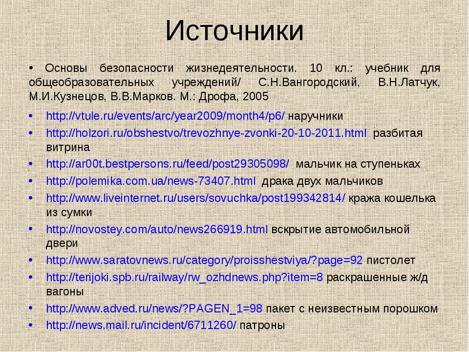 Источники http://vtule.ru/events/arc/year2009/month4/p6/ наручники http://hol...