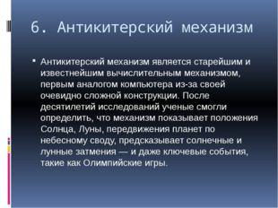 6. Антикитерский механизм Антикитерский механизм является старейшим и известн