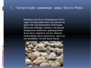 1. Гигантские каменные шары Коста-Рики Впервые они были обнаружены в 30-х год
