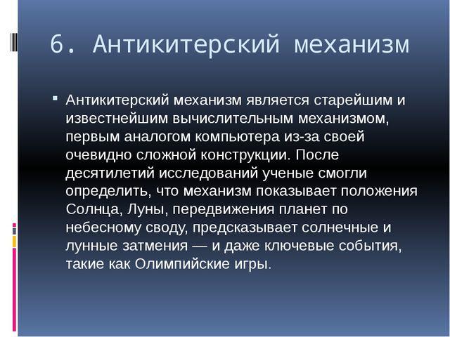 6. Антикитерский механизм Антикитерский механизм является старейшим и известн...