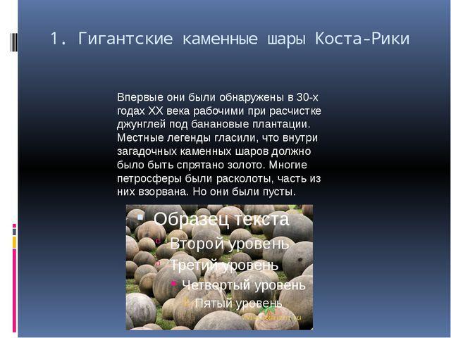 1. Гигантские каменные шары Коста-Рики Впервые они были обнаружены в 30-х год...