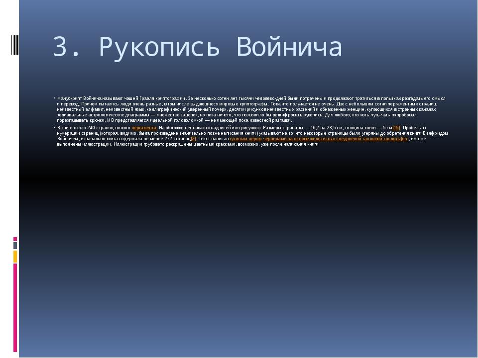 3. Рукопись Войнича Манускрипт Войнича называют чашей Грааля криптографии. За...