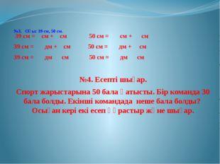 №3. Оқы: 39 см, 50 см. 39 см = см + см 50 см = см + см 39 см = дм + см 50 см