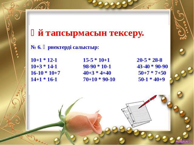 Үй тапсырмасын тексеру. № 6. Өрнектерді салыстыр: 10+1 * 12-1 15-5 * 10+1 20...