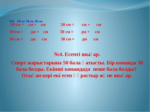 №3. Оқы: 39 см, 50 см. 39 см = см + см 50 см = см + см 39 см = дм + см 50 см...