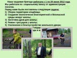 Наша трудовая бригада работала с 1 по 29 июня 2012 года. Мы работали по соци