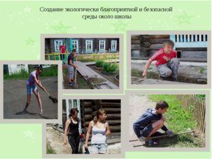 Создание экологически благоприятной и безопасной среды около школы