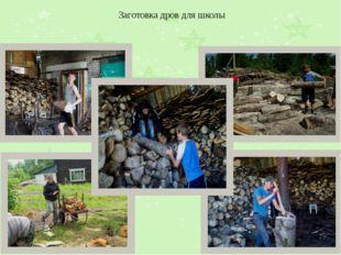 Заготовка дров для школы