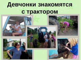 Девчонки знакомятся с трактором