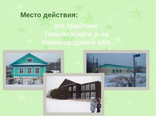 Место действия: пгт. Шайгино Тоншаевского р-на Нижегородской обл.