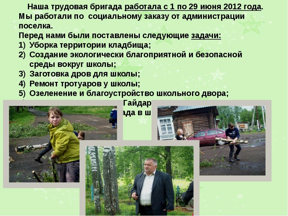 Наша трудовая бригада работала с 1 по 29 июня 2012 года. Мы работали по соци...