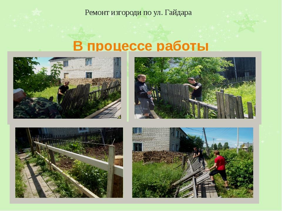 Ремонт изгороди по ул. Гайдара В процессе работы