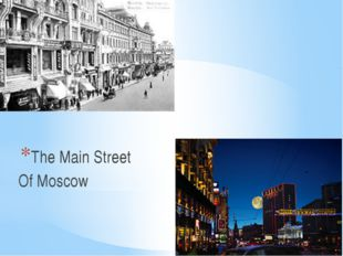 The Main Street Of Moscow