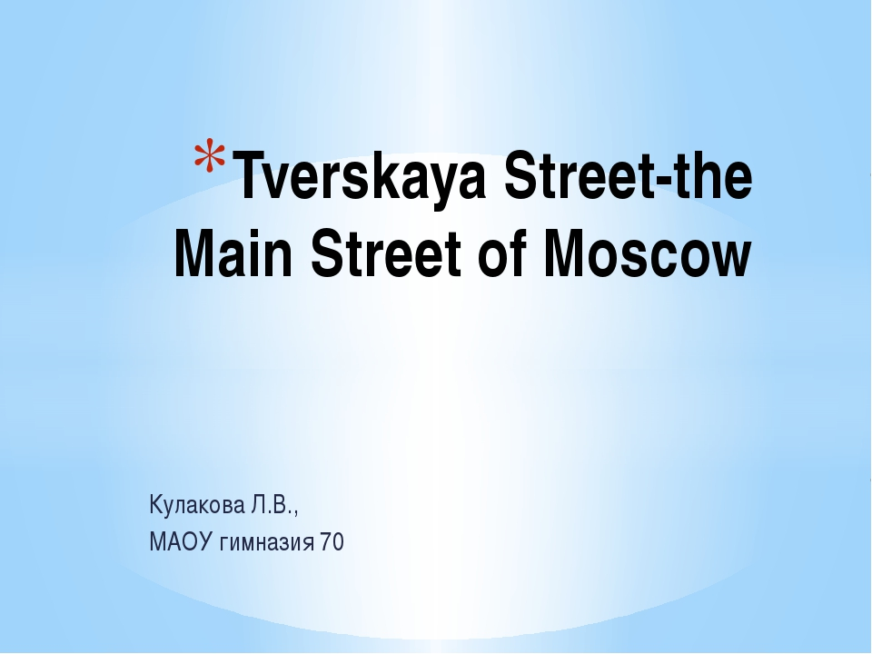 Кулакова Л.В., МАОУ гимназия 70 Tverskaya Street-the Main Street of Moscow