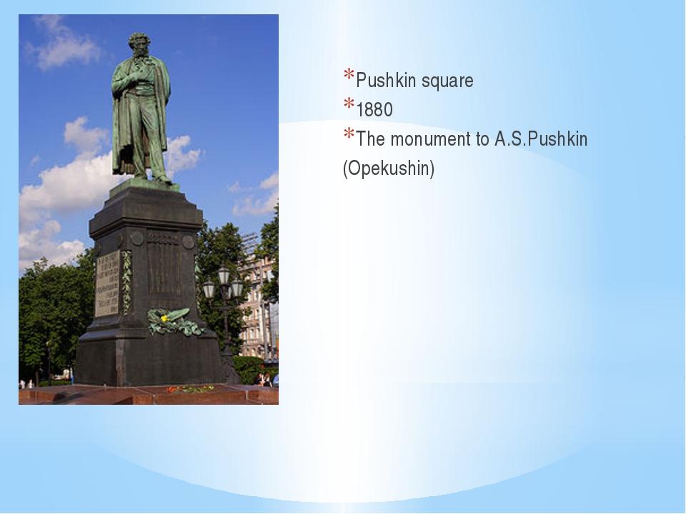 Pushkin square 1880 The monument to A.S.Pushkin (Opekushin)