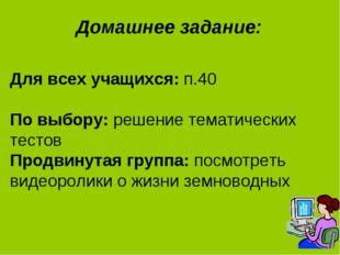Домашнее задание: Для всех учащихся: п.40 По выбору: решение тематических тес