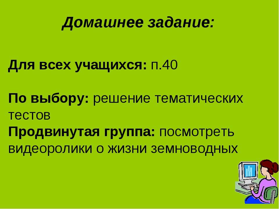 Домашнее задание: Для всех учащихся: п.40 По выбору: решение тематических тес...