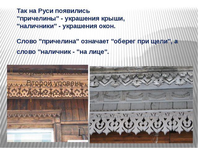 """Так на Руси появились """"причелины"""" - украшения крыши, """"наличники"""" - украшения..."""