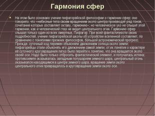 Гармония сфер На этом было основано учение пифагорейской философии о гармонии