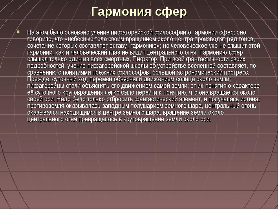Гармония сфер На этом было основано учение пифагорейской философии о гармонии...