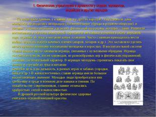 1. Физические упражнения в древности у славян, эскимосов, индейцев и других н