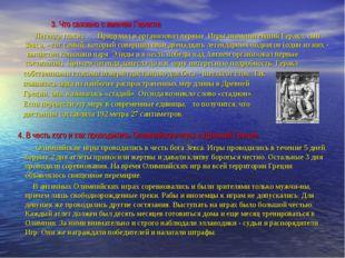 3. Что связано с именем Геракла Легенда гласит . . . Придумал и организовал