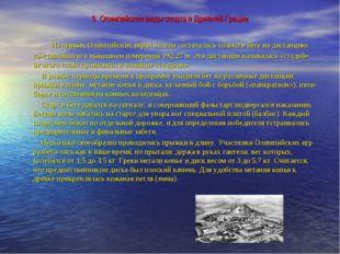 5. Олимпийские виды спорта в Древней Греции На первых Олимпийских играх атлет