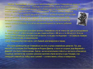 Милан Кратонский шесть раз оставался победителем на Олимпийских играх и неск