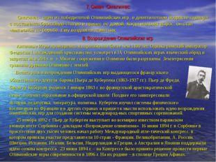 7. Силач Онагинес Онагинес- один из победителей Олимпийских игр, в девятилетн