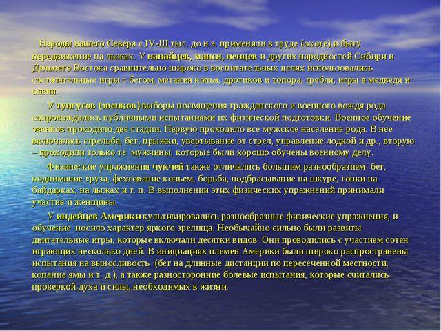 Народы нашего Севера с IV-III тыс. до н.э. применяли в труде (охоте) и быту...