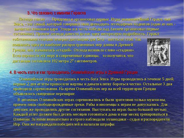 3. Что связано с именем Геракла Легенда гласит . . . Придумал и организовал...