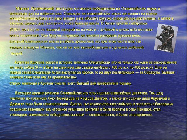 Милан Кратонский шесть раз оставался победителем на Олимпийских играх и неск...