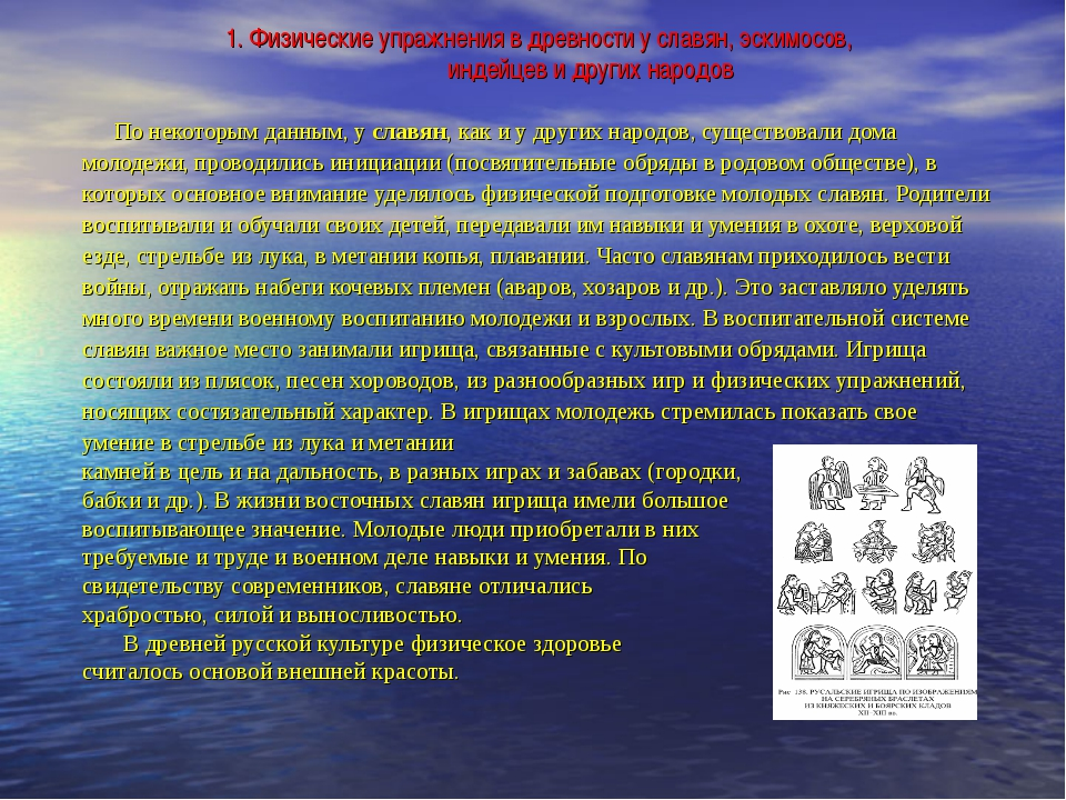 1. Физические упражнения в древности у славян, эскимосов, индейцев и других н...