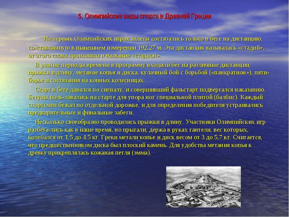 5. Олимпийские виды спорта в Древней Греции На первых Олимпийских играх атлет...