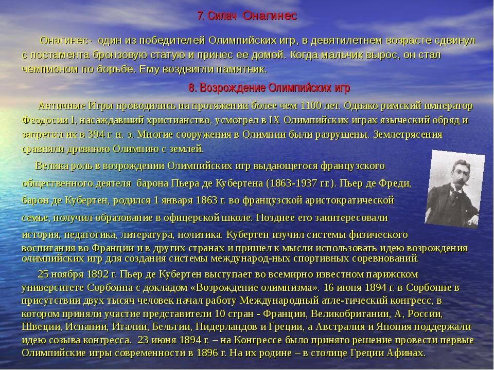 7. Силач Онагинес Онагинес- один из победителей Олимпийских игр, в девятилетн...
