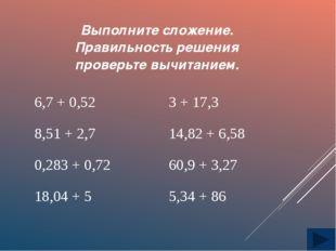 Выполните сложение. Правильность решения проверьте вычитанием. 6,7+ 0,52 3 +1