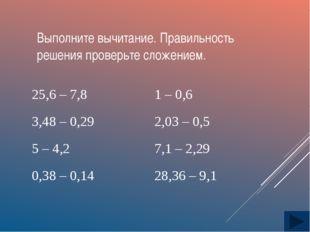 Выполните вычитание. Правильность решения проверьте сложением. 25,6 – 7,8 1 –