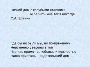 Низкий дом с голубыми ставнями, Не забыть мне тебя никогда С.А. Есенин Гд
