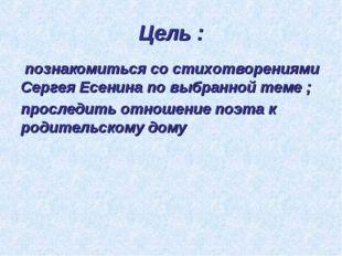 Цель : познакомиться со стихотворениями Сергея Есенина по выбранной теме ; пр