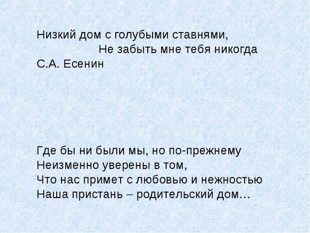 Низкий дом с голубыми ставнями, Не забыть мне тебя никогда С.А. Есенин Гд...