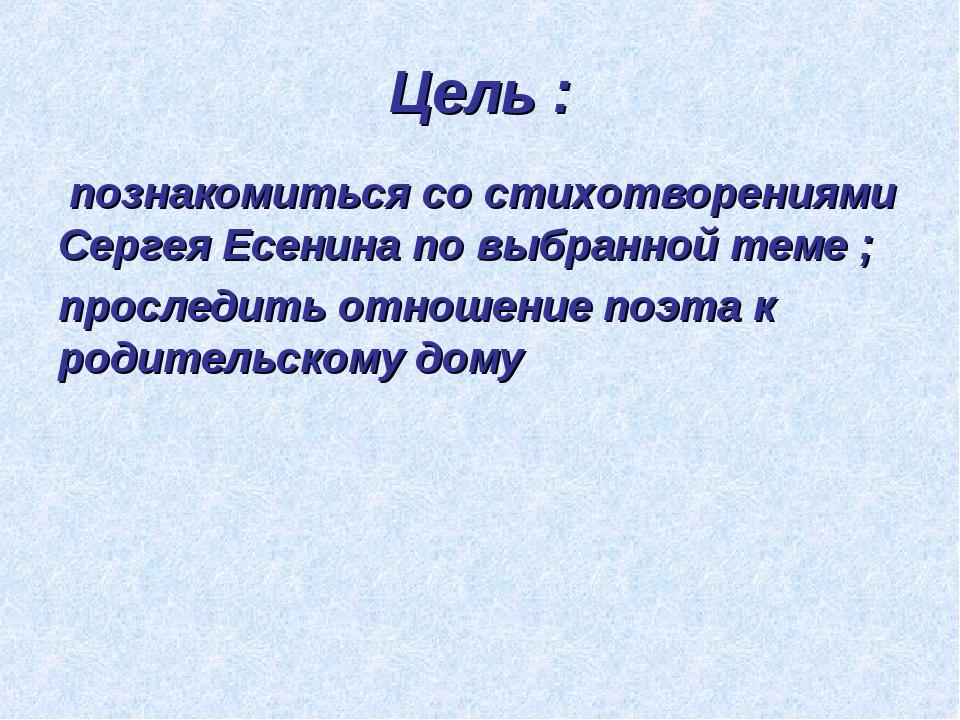Цель : познакомиться со стихотворениями Сергея Есенина по выбранной теме ; пр...