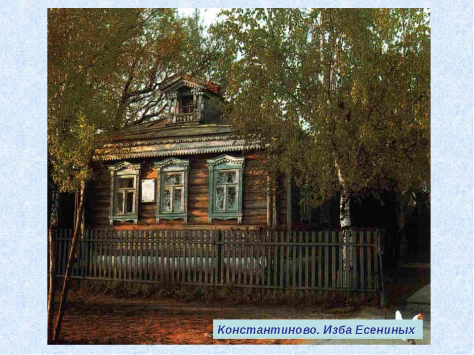 Константиново. Изба Есениных