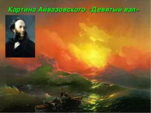 Картина Айвазовского «Девятый вал»