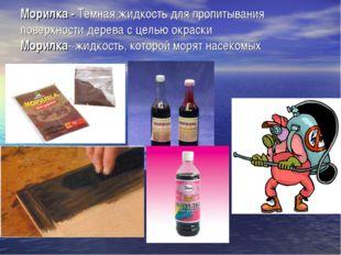 Морилка - Темная жидкость для пропитывания поверхности дерева с целью окраски