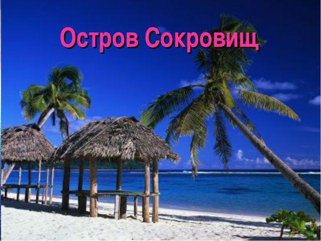 Остров Сокровищ