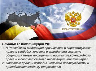 Статья 17 Конституции РФ: В Российской Федерации признаются и гарантируются п
