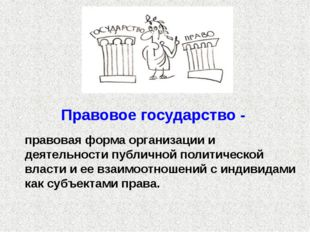 Правовое государство - правовая форма организации и деятельности публичной по