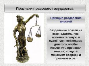 Признаки правового государства Принцип разделения властей Разделение власти н