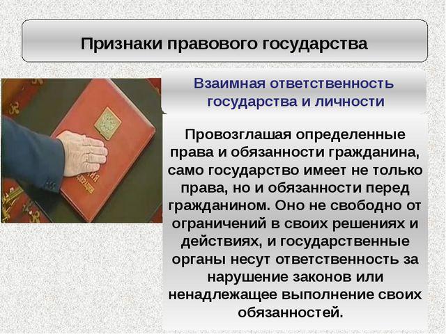 Признаки правового государства Взаимная ответственность государства и личност...