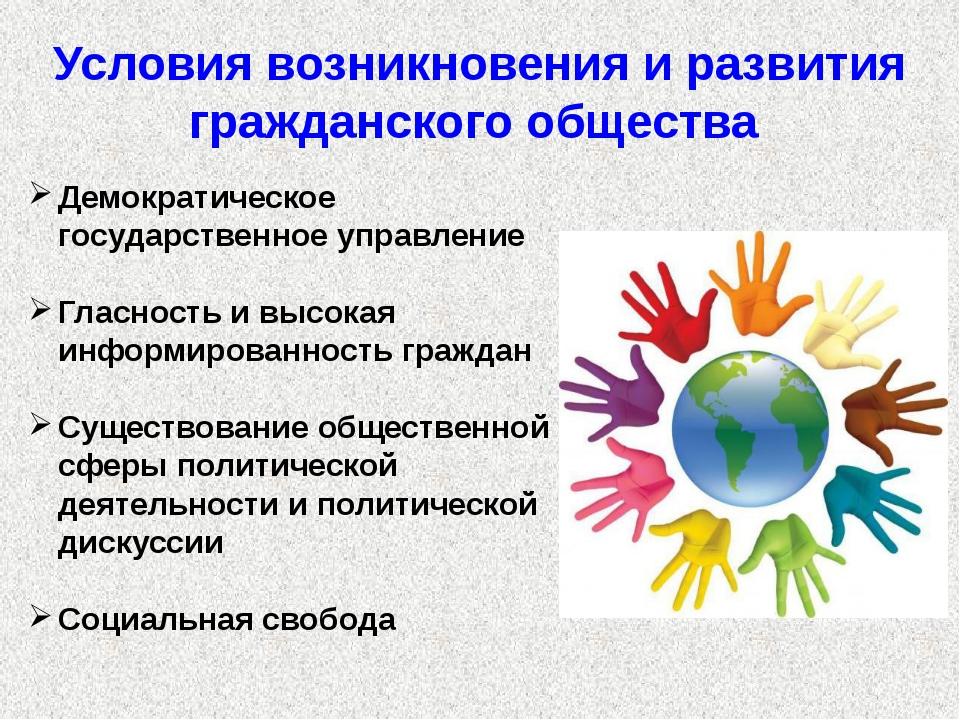 Демократическое государственное управление Гласность и высокая информированно...